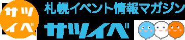札幌イベント情報マガジン「サツイベ」