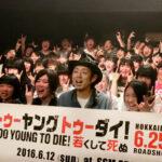 6/25公開予定「TOO YOUNG TO DIE」公開記念 宮藤監督公開インタビューに行ってみた