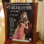 「OKHOTSK-終わりの楽園―」を見てみた