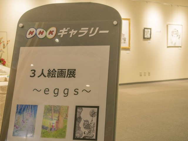 3人絵画展「eggs」を見てみた