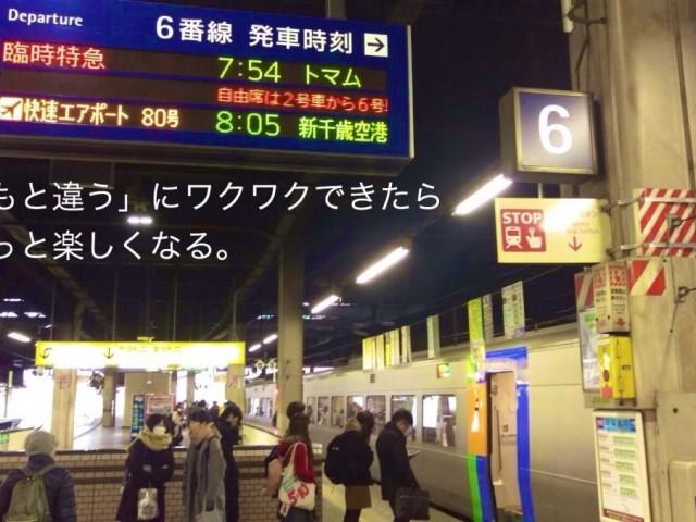 JR北海道の札幌-帯広間の臨時特急+代行バスに乗ってみた