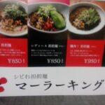 マーラーキングで美味しい担担麺を食べてみた