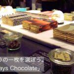 バレンタイン直前!話題のチョコレート専門店「Saturdays Chocolate」に行ってみた