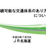 「JR北海道の路線存続問題」について考えてみた。Part.1