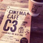 ディノスシネマズ札幌劇場へ森彦コーヒーと映画を満喫しに行ってみた