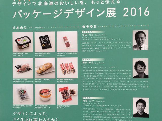 「パッケージデザイン展 2016」へ行ってみた