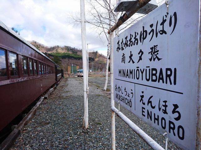 シリーズ「夕張のいま」vol.1 ~三菱大夕張鉄道の保存車両~