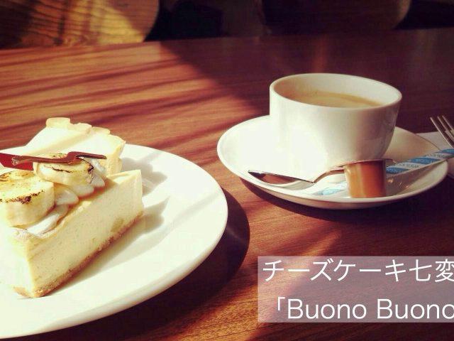 チーズケーキ七変化!円山のチーズケーキ専門店「Buono Buono(ボーノボーノ)」に行ってみた