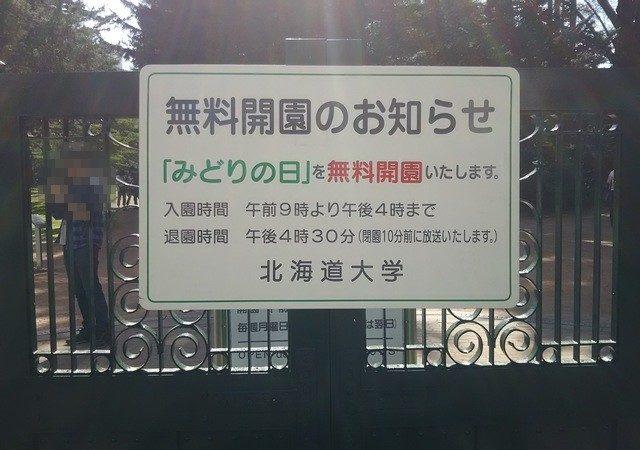北海道大学植物園へ行ってみた