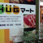 HUGマートで野菜苗を買ってみた