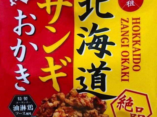 巷で話題?!「北海道ザンギおかき」を食べてみた