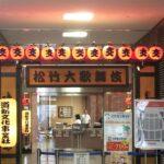 夏の札幌で松竹大歌舞伎を見てみた