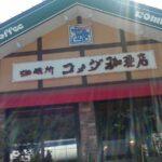 大人気名古屋発コメダ珈琲店のモーニングを食べてみた