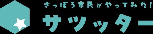 札幌市民がやってみた!「サツッター」