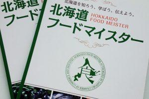 北海道フードマイスター検定を受けてみた