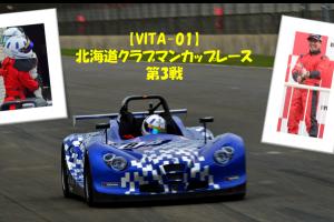 【VITA-01】2018北海道クラブマンカップレース第3戦に参戦してみた