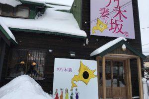 高級食パン専門店 「乃木坂な妻たち」へ行ってみた