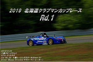 【VITA-01】2019 北海道クラブマンカップレース第1戦に参戦してみた