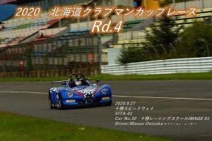 【VITA-01】2020北海道クラブマンカップレース第4戦に参戦してみた