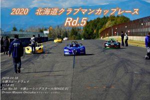 【VITA-01】2020北海道クラブマンカップレース第5戦に参戦してみた