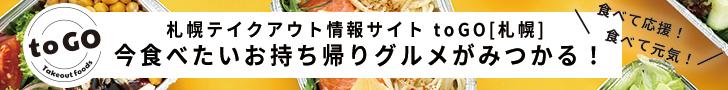 札幌テイクアウト情報サイト「toGO札幌」